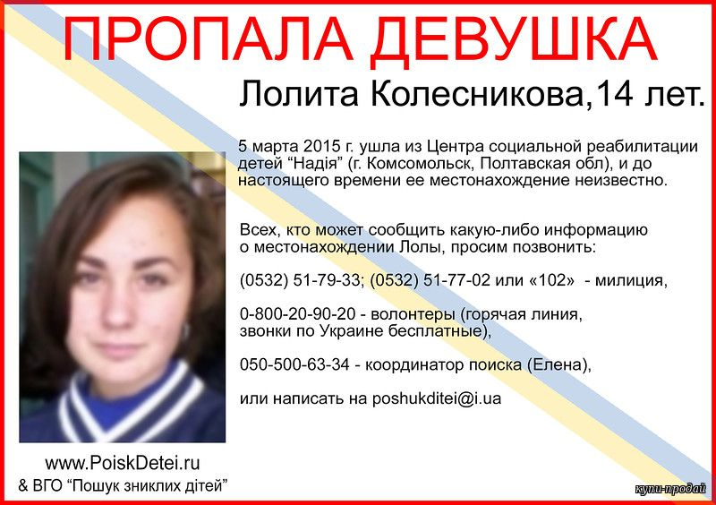 знакомства украина полтавская обл комсомольск